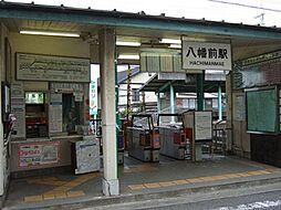 駅八幡前駅まで...