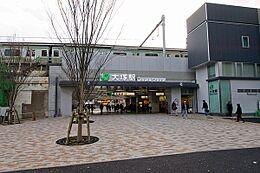 駅大塚駅・JR/山手線まで1163m