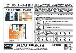 大山駅 7.7万円