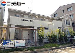 HOUSE 657[2階]の外観