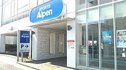 アルペン長久手店 徒歩 約8分(約600m)