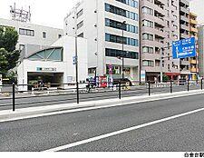 白金台駅(現地まで560m)