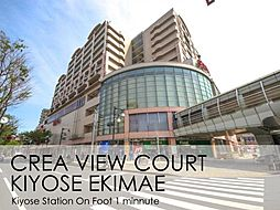 クレアビューコート清瀬駅前 9階