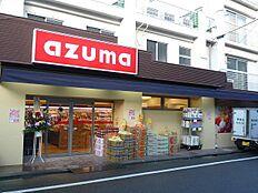 スーパーAZUMA五本木店(390m)