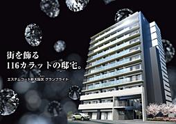 エステムコート新大阪IXグランブライト