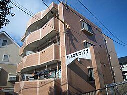 PLACE CITY プレイスシティ[3階]の外観