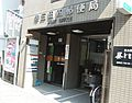 港三田四郵便局...