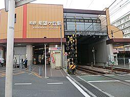 相模鉄道希望ヶ...
