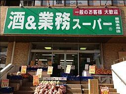 業務スーパー幕...