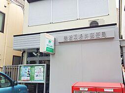 豊橋羽根井郵便...