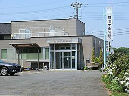 自由ヶ丘医院