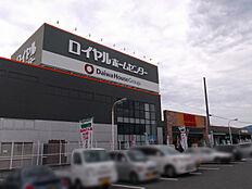 ロイヤルホームセンター奈良店
