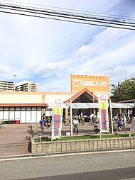 関西スーパー瑞...