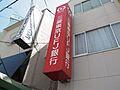 銀行(株)三菱...