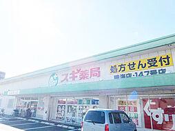 スギ薬局鳴海店...