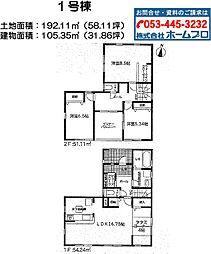 磐田駅 2,580万円