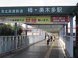 泉北高速鉄道栂...