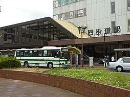 総武線四街道駅
