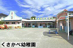 くさかべ幼稚園