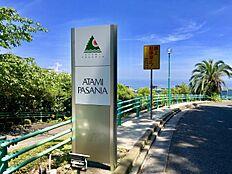 大型リゾートレジデンス 熱海パサニアクラブ