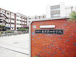 松原第四中学校