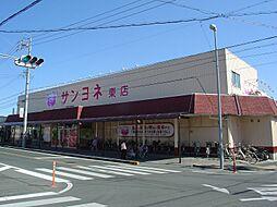 サンヨネ(東店...