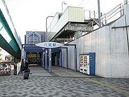 八坂駅まで13...