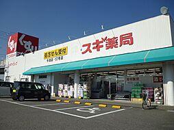 スギ薬局(牛田...