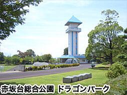 赤坂台総合公園...