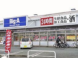 Big-A徒歩...