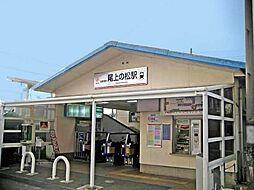 山電尾上の松駅