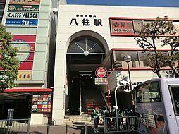 新京成線八柱駅