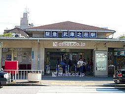 阪急武庫之荘駅...