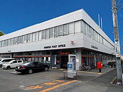 羽村郵便局まで...