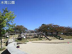 水尾公園 約9...