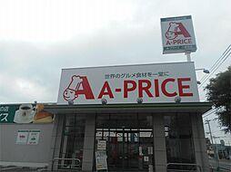 A-プライス ...
