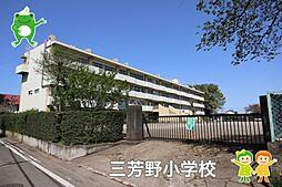 坂戸市立三芳野...
