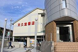 天久堂書店(ピ...