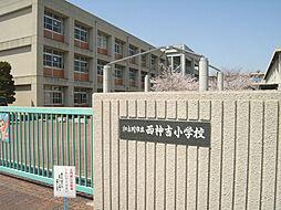 西神吉小学校