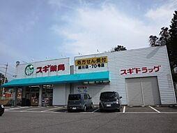 スギ薬局細川店