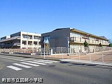 町田市立図師小学校