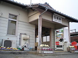 JR日岡駅徒歩...