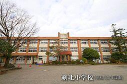 剣北小学校