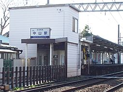 「京成中山」駅...