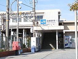 日根野駅まで徒...