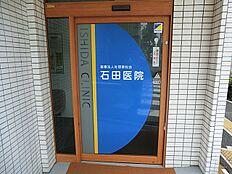 石田医院(約800m10分)