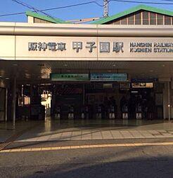 阪神本線「甲子...