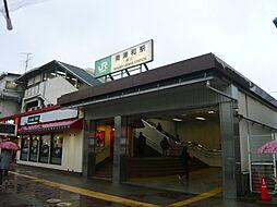 南浦和駅まで約...