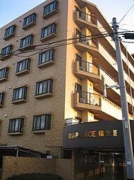 ダイアパレス福生3 3階