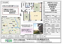新栄町団地